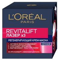 """L`OREAL Ночной антивозрастной крем-маска """"Ревиталифт Лазер х3"""" для лица 50 мл"""
