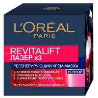 """L'OREAL PARIS Ночной антивозрастной крем-маска """"Ревиталифт Лазер х3"""" для лица"""