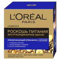 """L'OREAL PARIS Ночной преображающий крем-маска для лица """"Роскошь Питания, Экстраординарное Масло"""", для всех типов кожи"""
