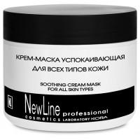 NEW LINE PROFESSIONAL Крем-маска успокаивающая для всех типов кожи 300 мл